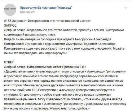 Пригожин выразил уверенность в способности Лукашенко выдержать давление Запада
