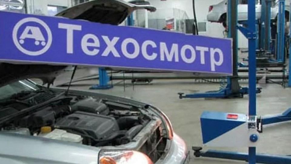 Действующая в России система техосмотра автомобилей продлена до 1 октября