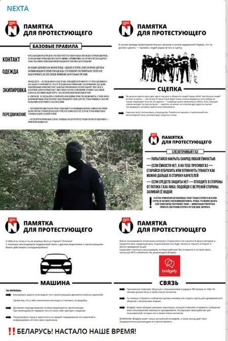 Выборы в Белоруссии