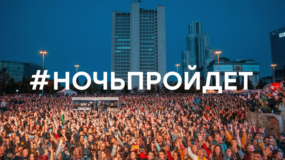Фестиваль Ural Music Night пройдет 18 сентября в Екатеринбурге