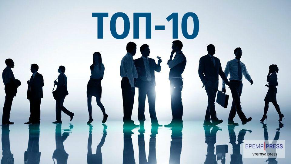ТОП-10 самых влиятельных людей Каменска-Уральского