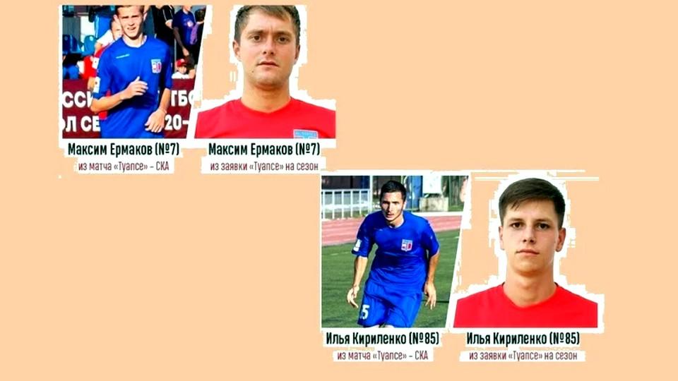 Дисциплинарный комитет РФС рассмотрит инцидент на матче Туапсе — СКА до 5 октября