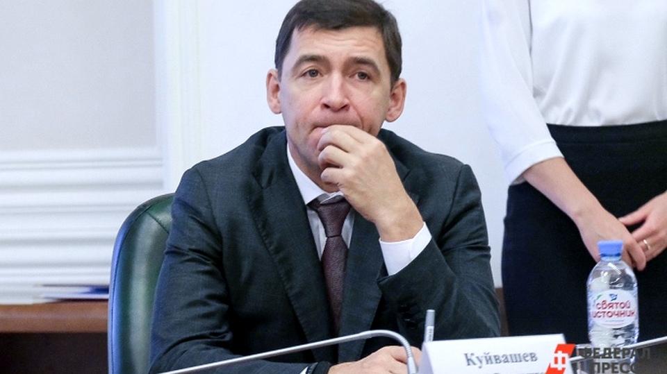 Губернатор Свердловской области уволил главу электронного правительства региона
