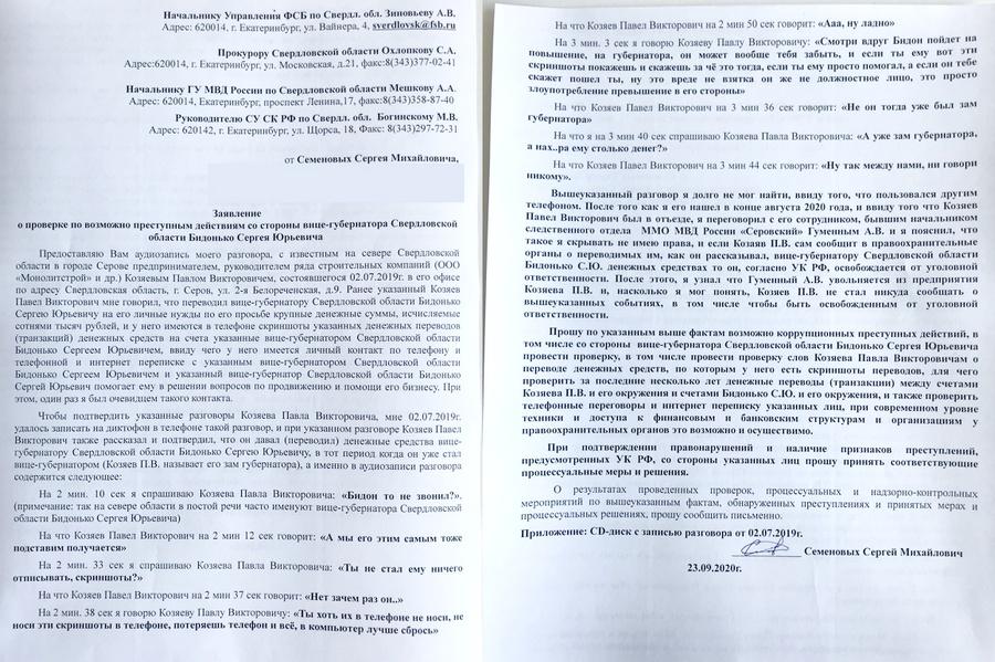 Вице-губернатор Бидонько посмеялся над обвинениями бывшего депутата Заксобрания Свердловской области