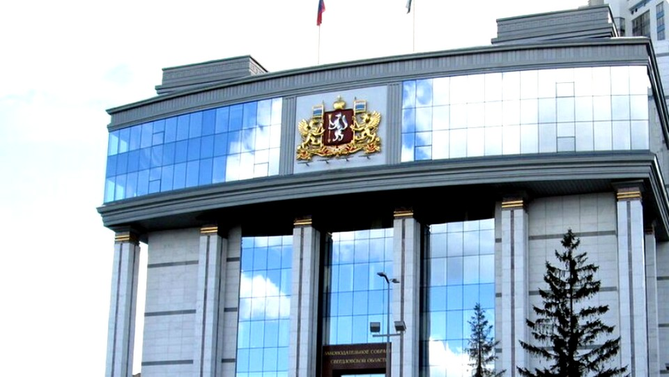 Заксобрание Свердловской области ужесточает требования к народным инициативам