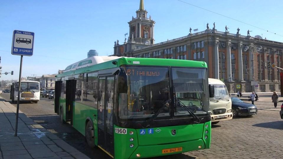 Стоимость проезда в Екатеринбурге вырастет до 32 рублей