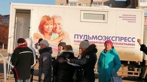 В Каменске-Уральском передвижной флюорограф продолжит работу