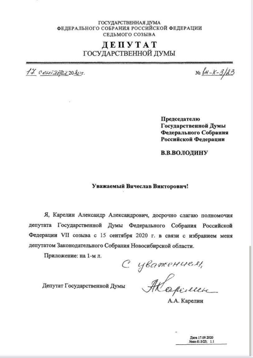 Александр Карелин уходит из Госдумы в ЗакСо Новосибирской области