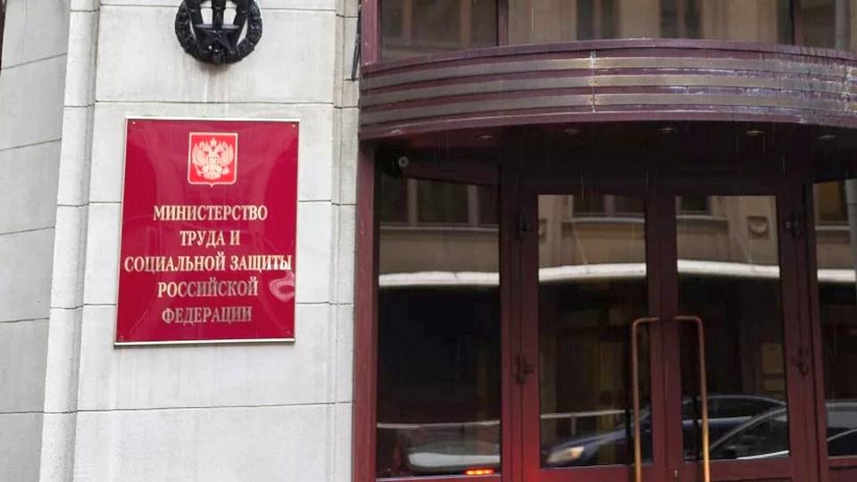 Минтруд РФ рассказал, как планируется отдыхать в 2021 году