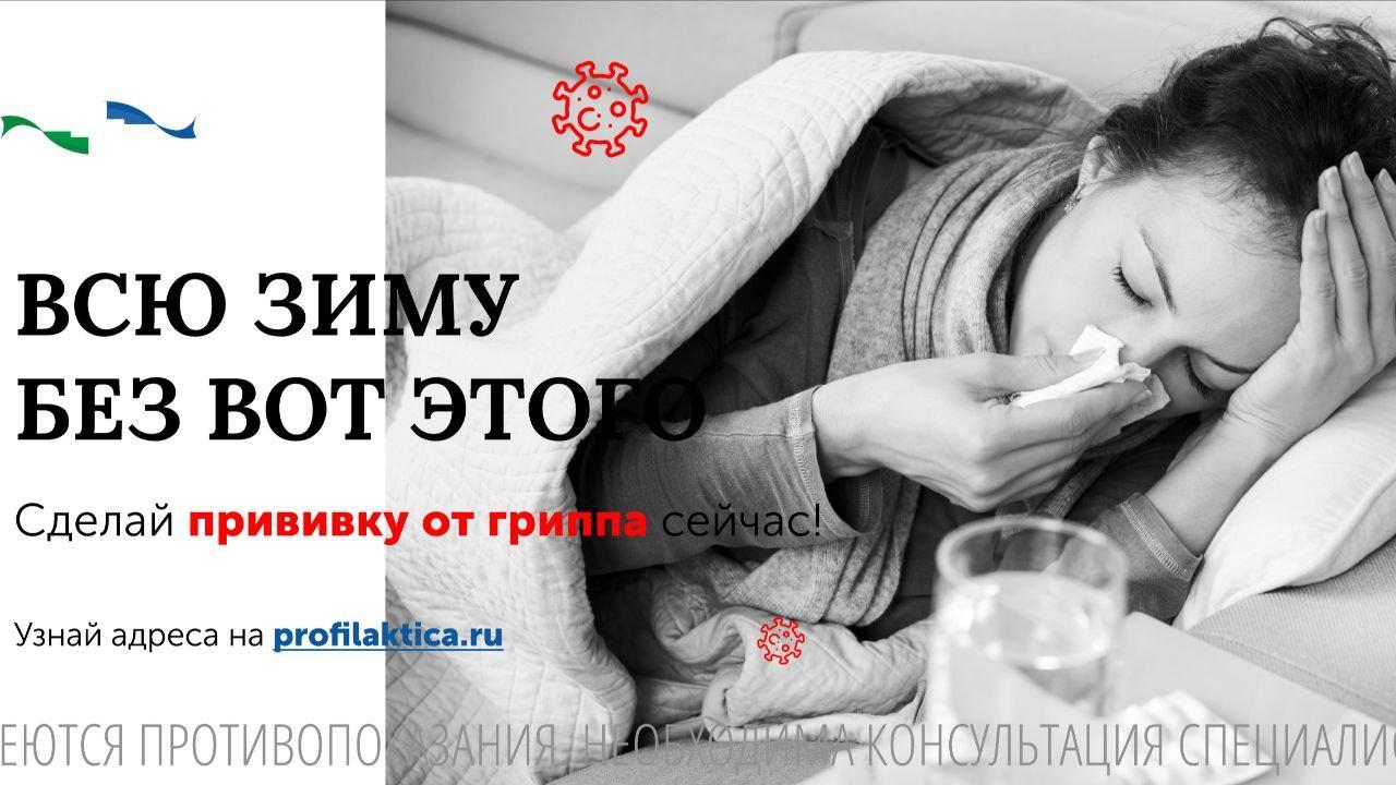 В Каменск-Уральский поступила вакцина от гриппа ФЛЮ-М для взрослых