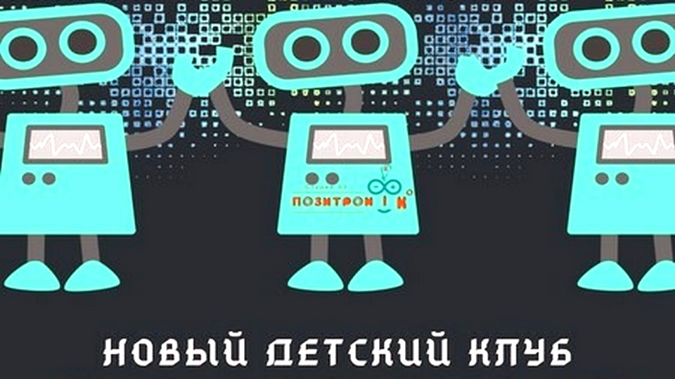 В Пушкинке детей научат собирать роботов