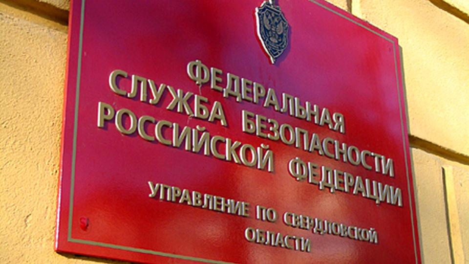 Сергей Уйманов занял пост первого замглавы Свердловского УФСБ
