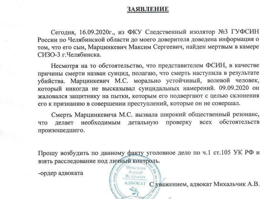 Родители Тесака требуют завести дело об убийстве сына в СИЗО Челябинска
