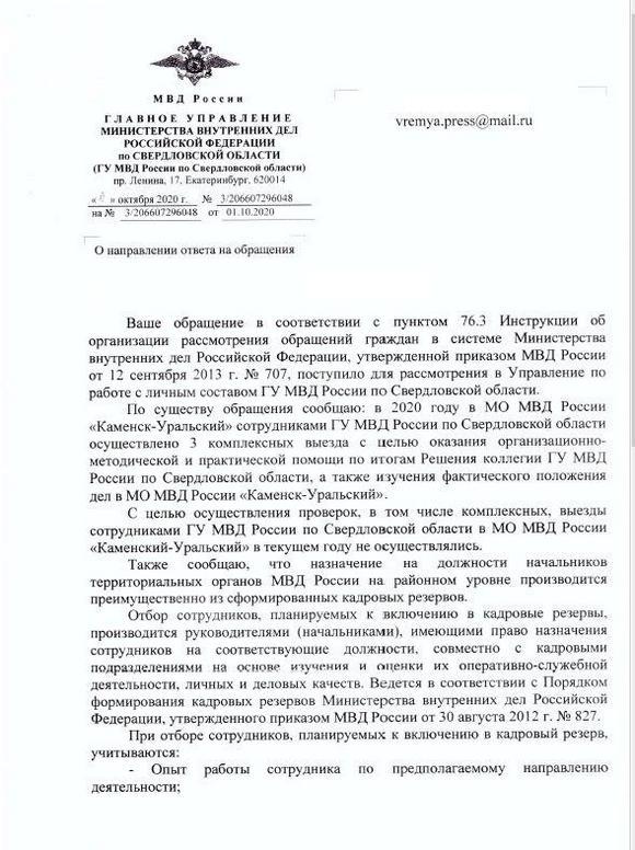 https://vremya.press/chto-proisxodit-v-mo-mvd-kamensk-uralskij/