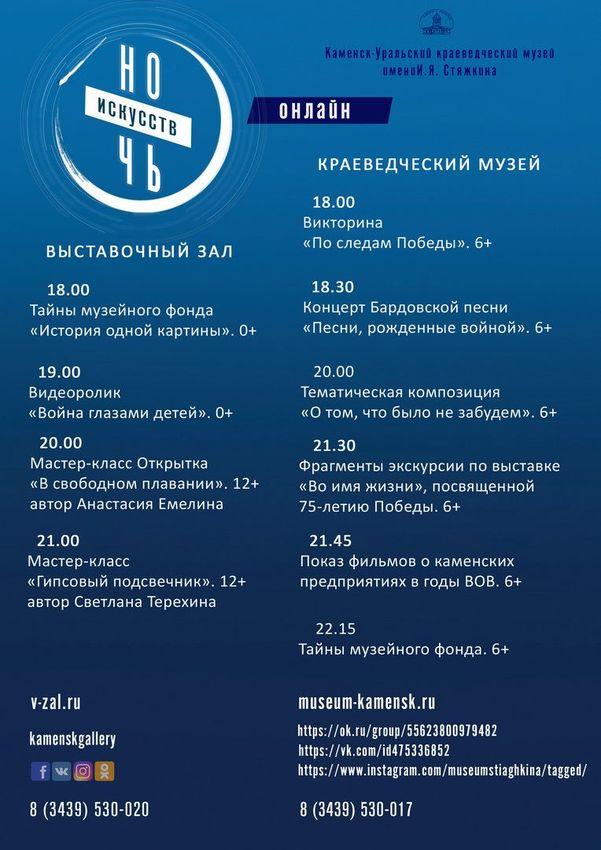 Как пройдет День народного единства в Каменске-Уральском