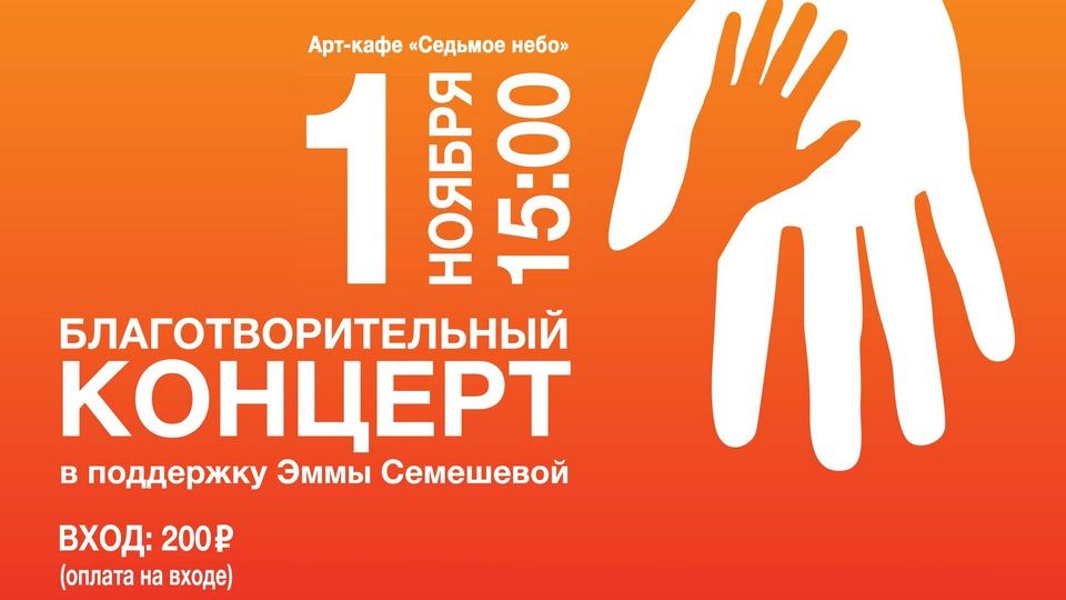 В Каменске-Уральском пройдет благотворительный концерт в поддержку Эммы Семешевой