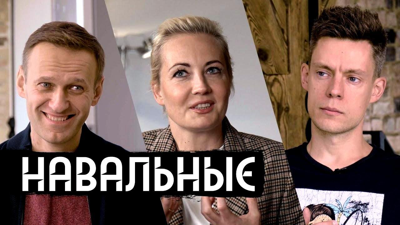 Дудь и Навальный