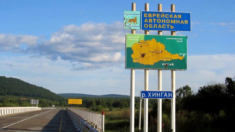 Еврейская автономная область приглашает на работу квалифицированных специалистов