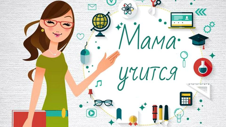 Центр занятости приглашает на бесплатное обучение женщин в декретном отпуске