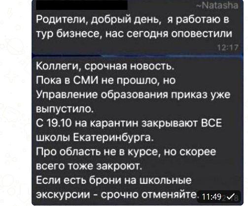 В родительских чатах распространяют фейк о закрытии всех школ в Свердловской области