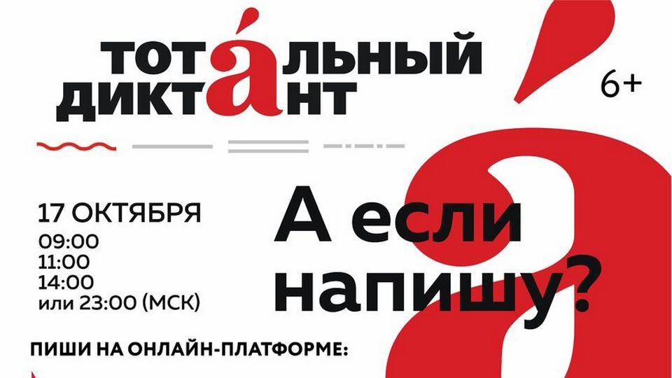 Тотальный диктант в Каменске-Уральском пройдет в режиме онлайн