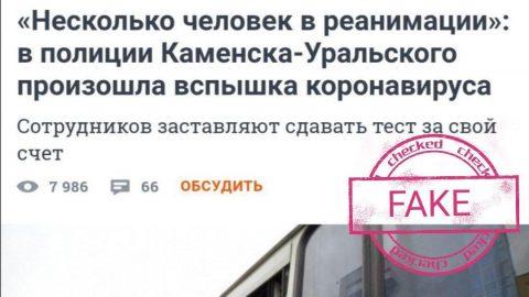 Портал Е1 распространил фейк о вспышке коронавируса в полиции Каменска-Уральского