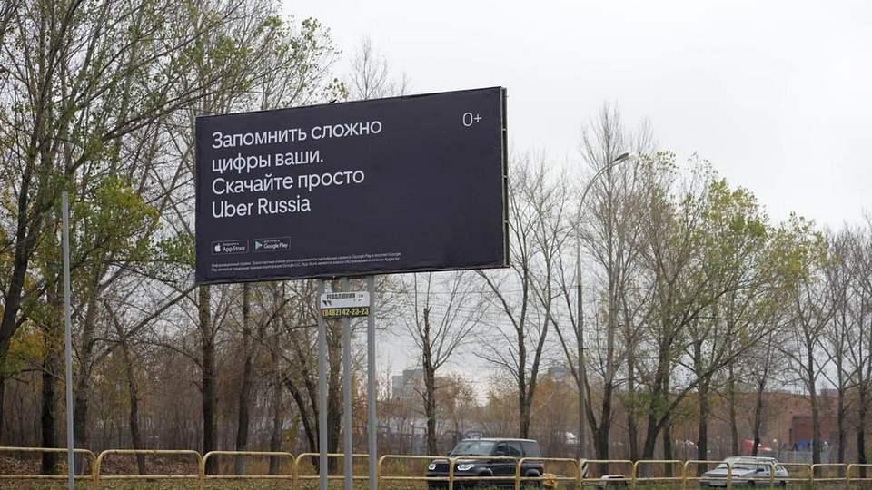 Три билборда в Тольятти: службы заказа такси устроили баттл
