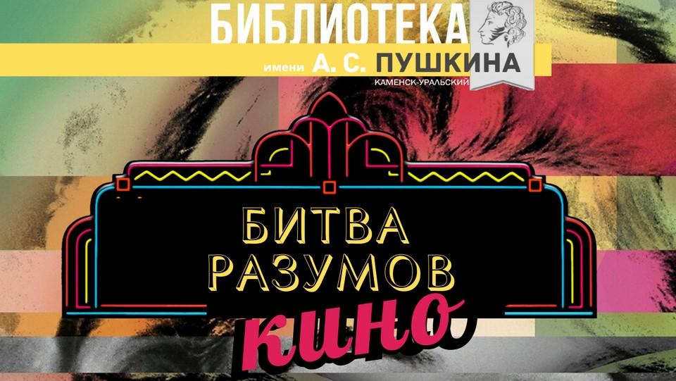 Молодежная неделя в Пушкинке