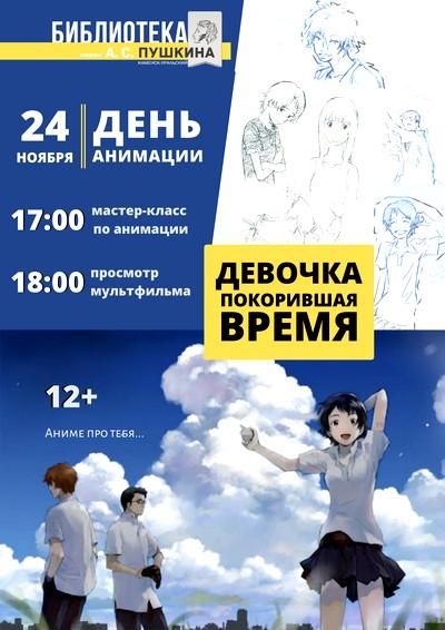 Пушкинка приглашает на День анимации