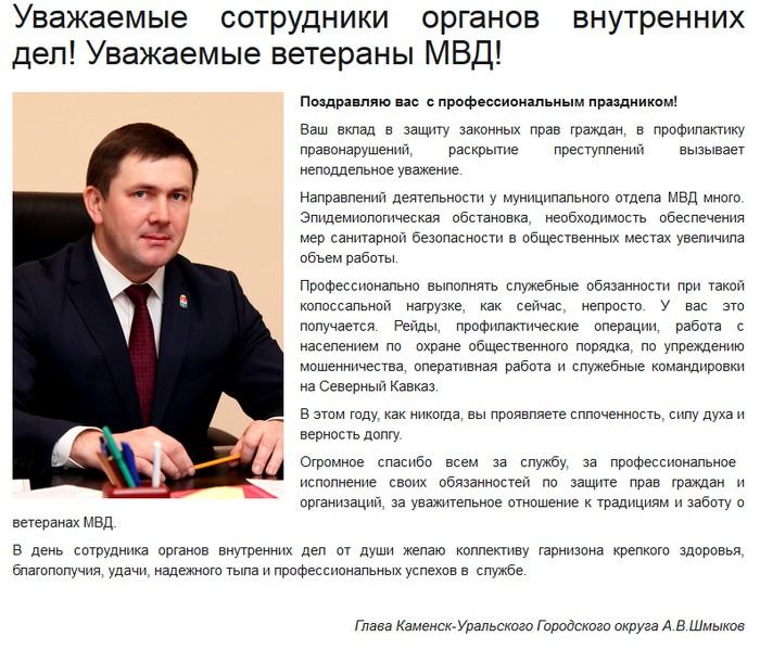 Глава Каменска-Уральского поздравил сотрудников МВД с профессиональным праздником