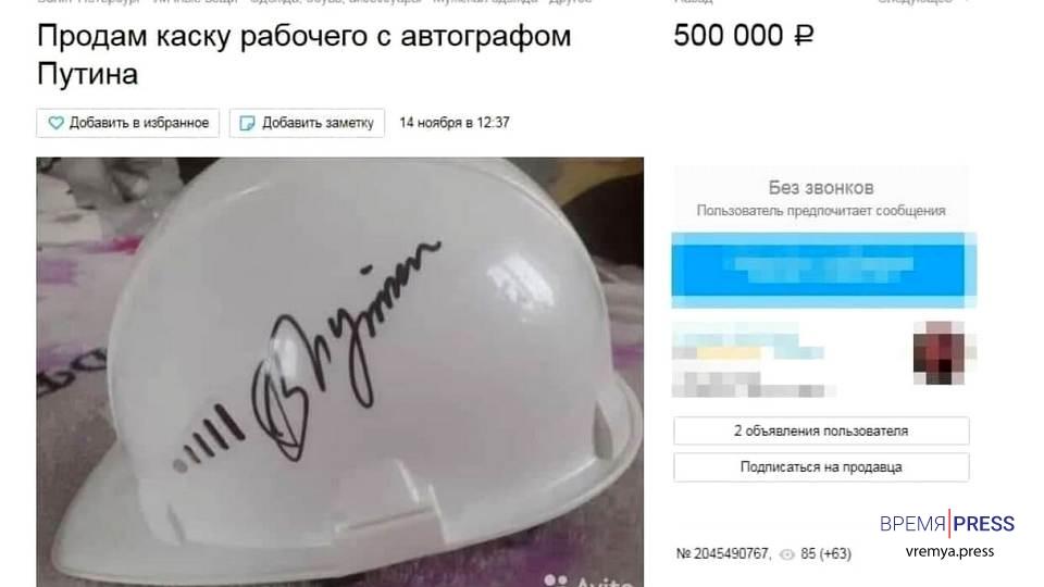 Жительница Санкт-Петербурге выставила на продажу каску с автографом Владимира Путина за полмиллиона рублей.