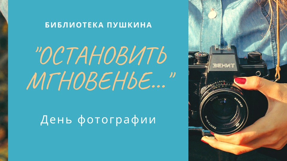 Пушкинка приглашает на День фотографии