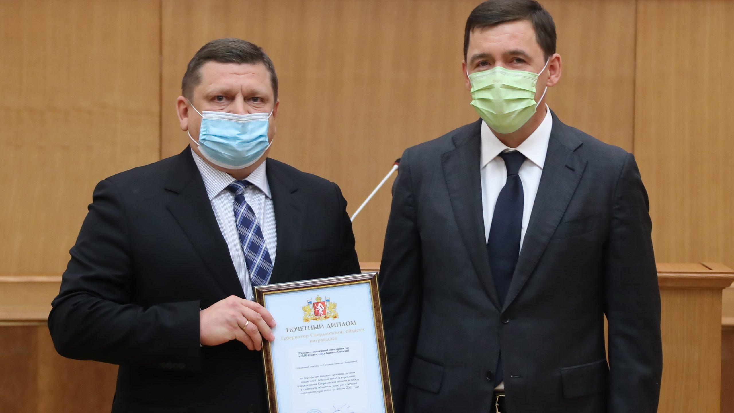 ТМК-ИНОКС стал лауреатом регионального конкурса Лучший налогоплательщик года