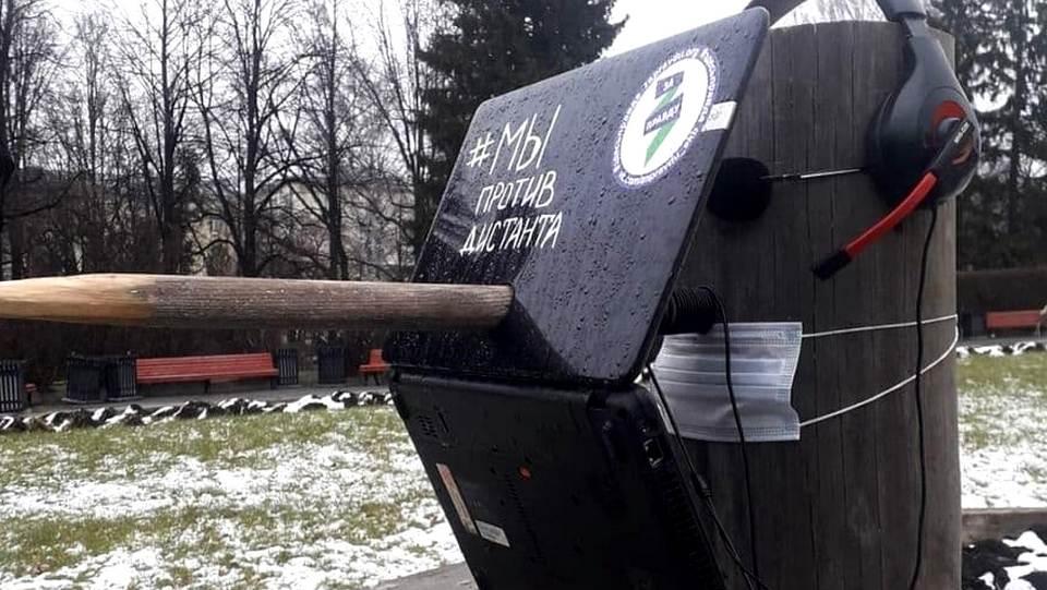 "Возле УрФУ появился арт-объект ""Мы против дистанта"""
