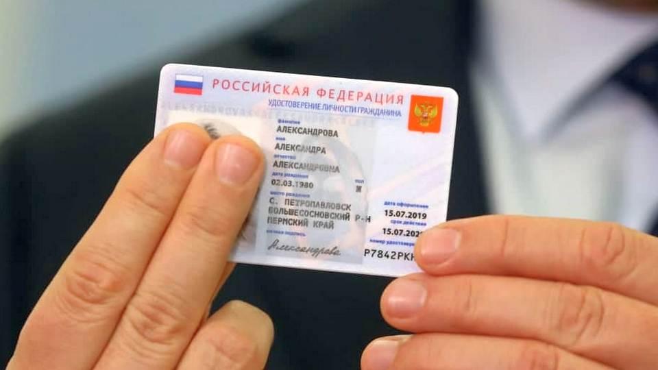Электронные паспорта в Москве начнут вводить до конца 2021 года