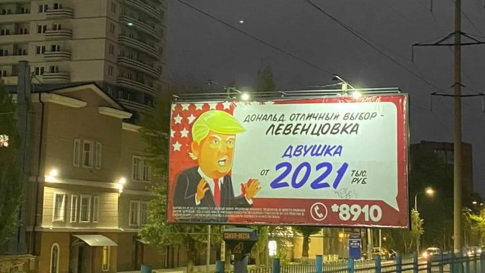 Ростов-на-Дону готов встретить Трампа после проигрыша на выборах