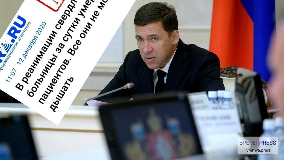 72 миллиарда, выделенные на медицину в Свердловской области, вызвали межэлитный конфликт