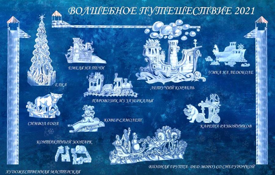 Синарские трубники порадуют жителей Каменска-Уральского ледовым новогодним городком