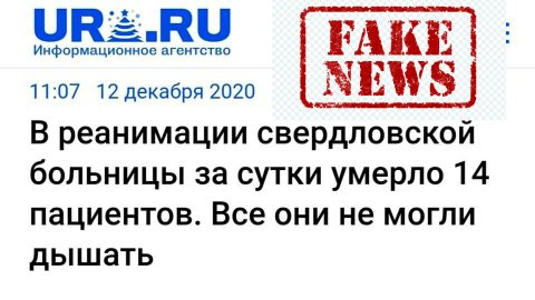 В Каменске-Уральском Минздрав проверяет очередной бред федеральных СМИ