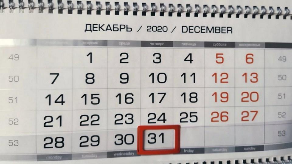 Большинство россиян выступили за объявление 31 декабря нерабочим днем