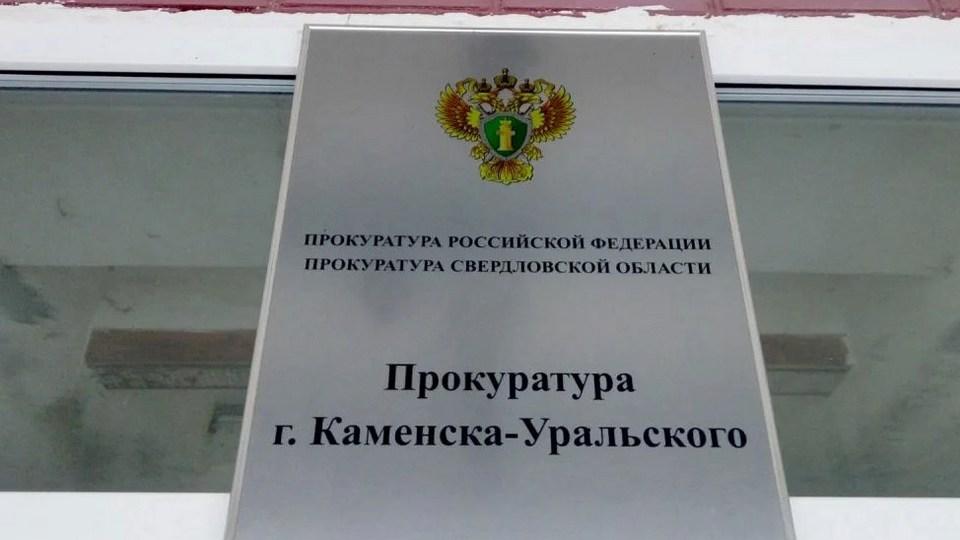 Прокуратура Каменска-Уральского проведет совещание с предпринимателями