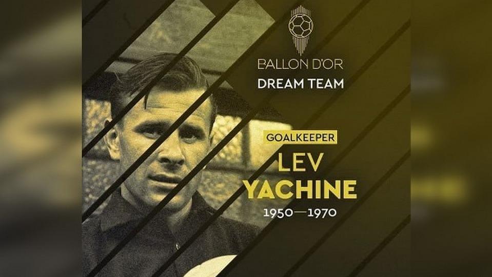 Лев Яшин стал лучшим вратарем в истории мирового футбола