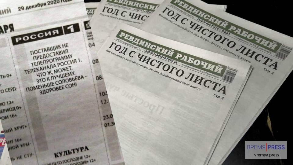 Свердловские муниципальные газеты креативно проводили 2020 год