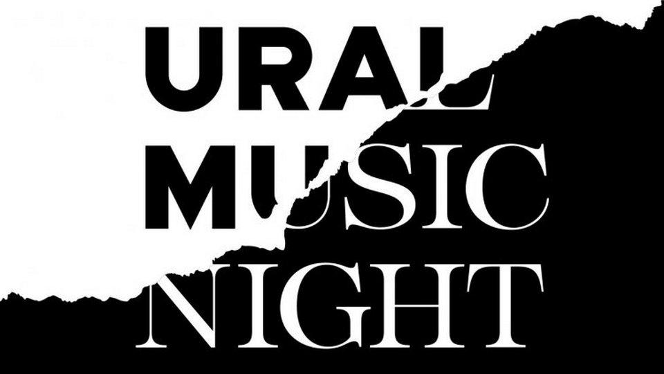 Организаторы Ural Music Night перенесли фестиваль с 25 июня