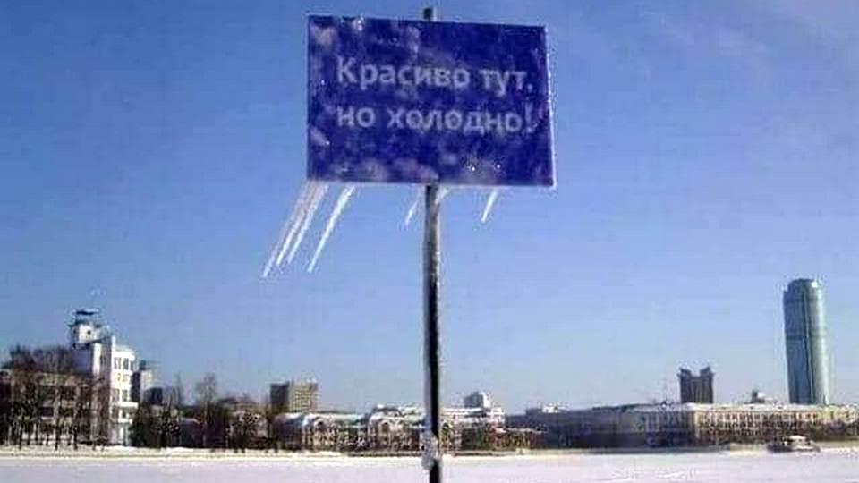 Сильные морозы идут на Свердловскую область