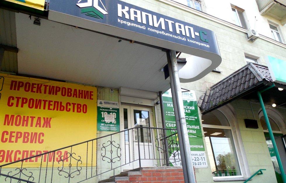 """Руководитель """"Капитал С"""" Анна Шахматова вновь под подозрением"""