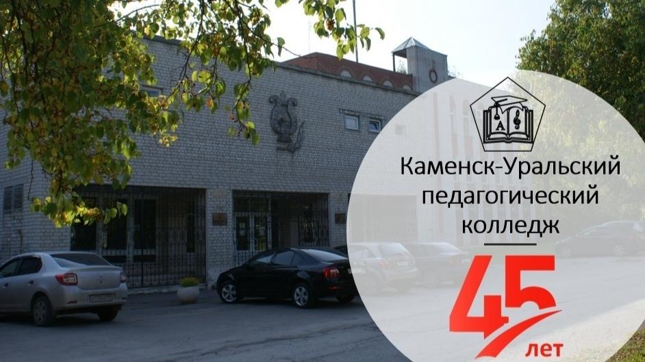 Каменск-Уральский педагогический колледж приглашает на день открытых дверей