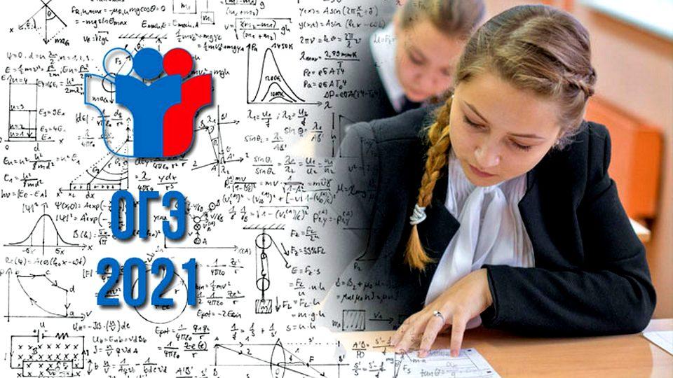 Названы даты контрольных работ для 9-классников в 2021 году