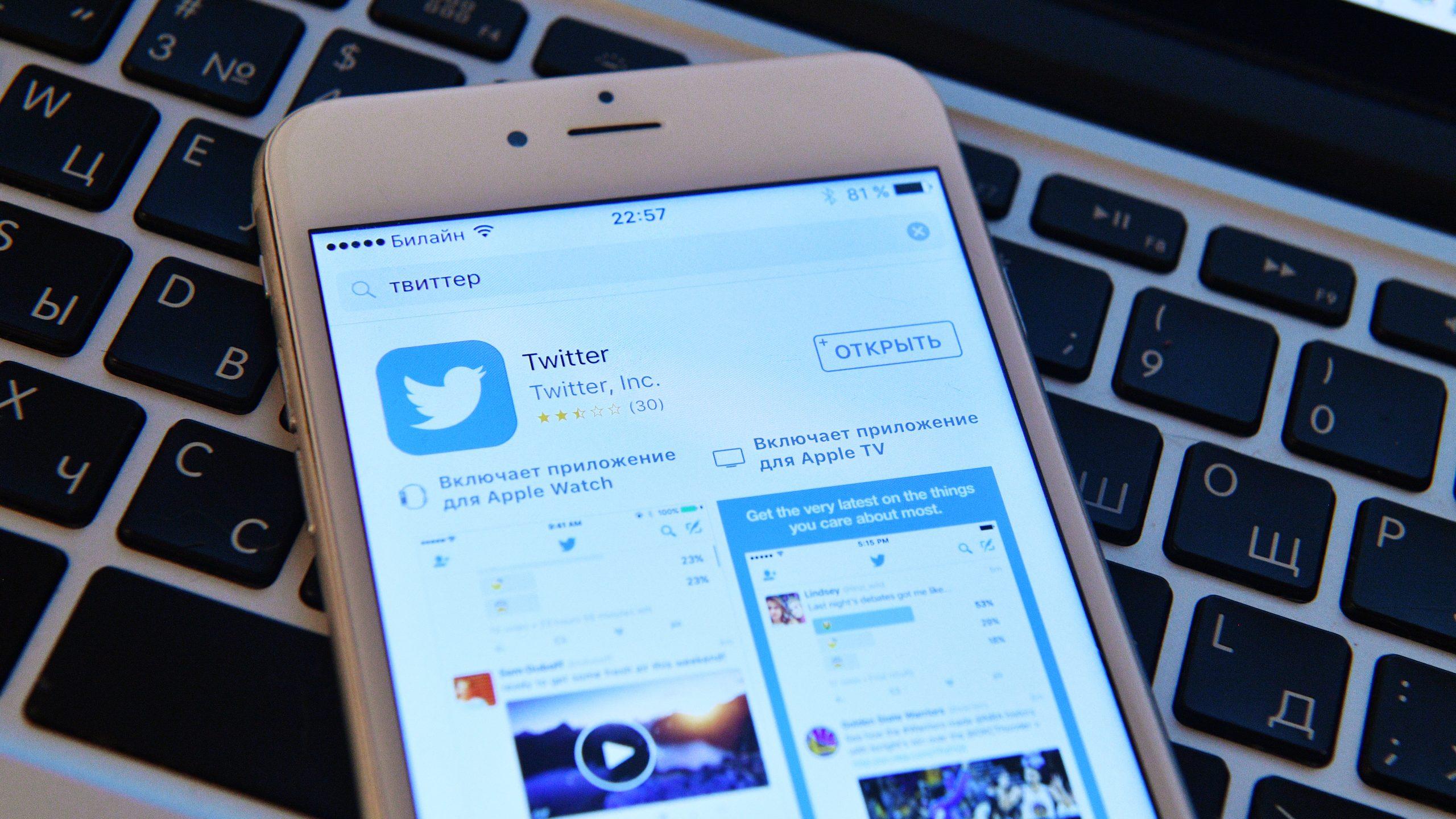 Роскомнадзор замедлит работу Twitter за неудаление запрещенного контента
