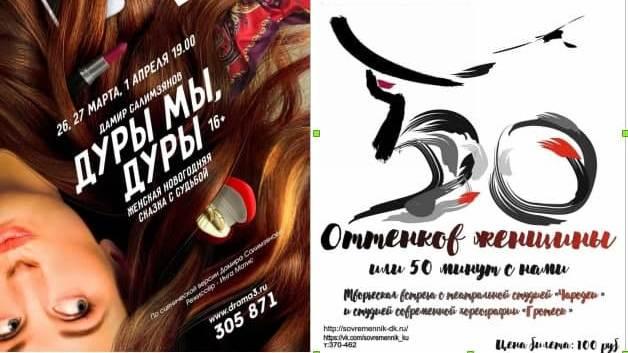 В Каменске-Уральском пройдут две театральные премьеры